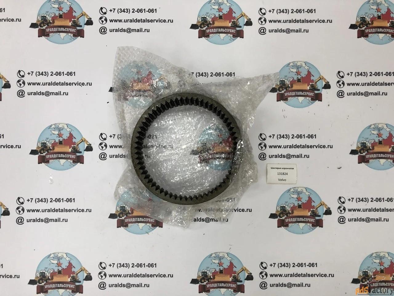 Шестерня корончатая 131824 CARRARO