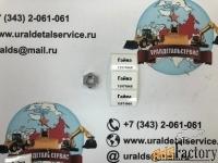 Гайка 13971068