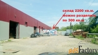 производственно-складской комплекс/помещение, 300 м²