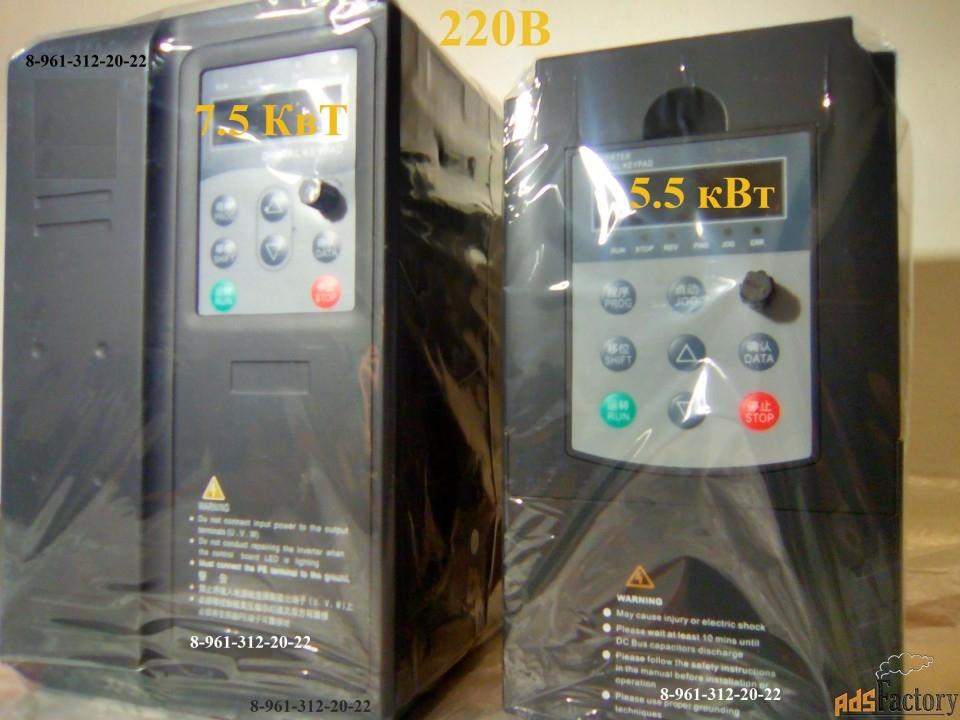 Частотный преобразователь 5.5 квт 220 выход 3 фазы