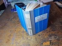реставрация книг и журналов