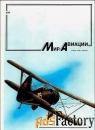 продам комплект журналов мир авиации
