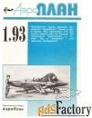 продам журналы аэроплан 1993-1994