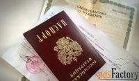 Официальная временная регистрация в г. Москве