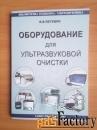 книга «оборудование для ультразвуковой очистки»