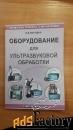 книга «оборудование для ультразвуковой обработки