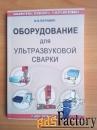 книга «оборудование для ультразвуковой сварки»