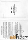 магнитострикционный преобразователь пмс6-22