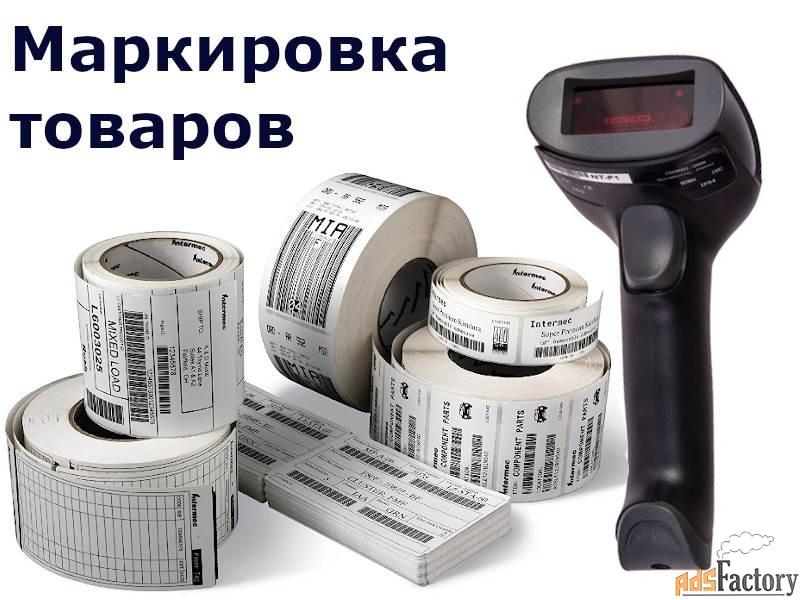 Маркировка товаров (честный знак): техническая помощь,консультирование