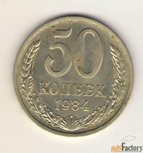 50 копеек 1984г. штемпельные.