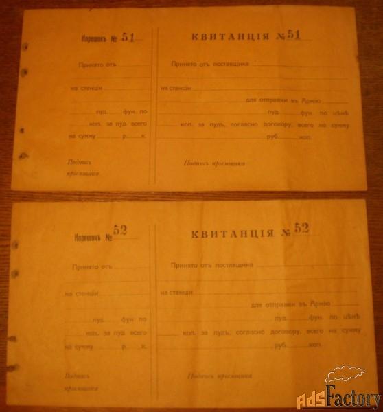 старинные документы. аптечная сигнатура 1941г