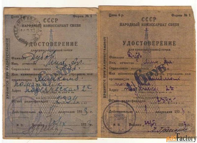 удостоверение для трансляционной точки. 1933 г