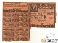 продовольственная карточка 1920г