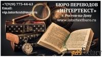 перевод любых технических и медицинских текстов