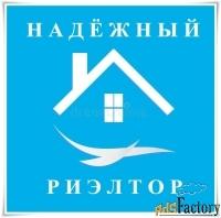 помощь в продаже и оформлении недвижимости