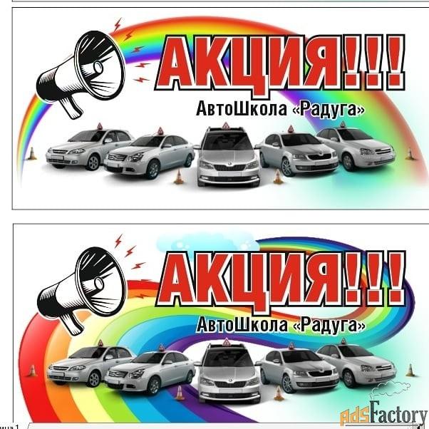 автошкола радуга