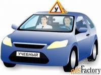 автоинструктор. обучение вождению