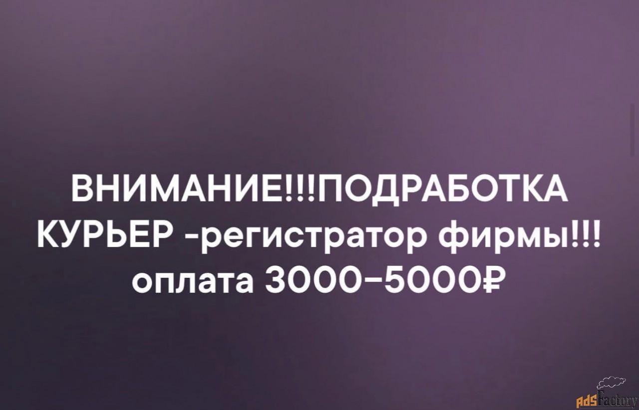 Подработка с ежедневной оплатой в Санкт-Петербурге.