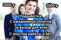 номинальный директор 6000 р в первый день