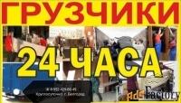 грузчики 24ч
