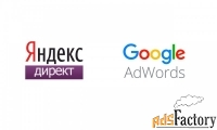 настрою рекламу google adwords, яндекс директ