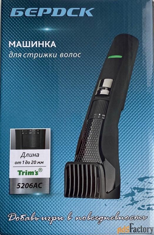 бердск-5206ас машинка для стрижки волос