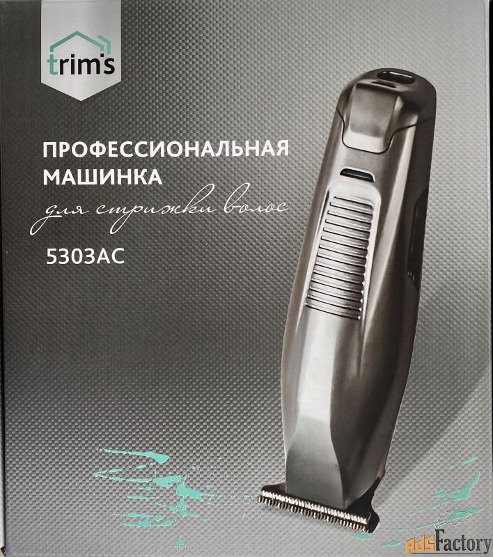 тримс-5303ас машинка для стрижки профессиональная