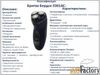 бритва бердск-3301ас