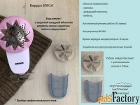 бердск-6001 машинка для чистки трикотажа