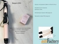 бердск-2401 для завивки и выпрямления волос