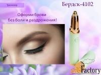 бердск-4201 триммер для бровей