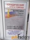 юридическая помощь в челябинской области доступно и качественно