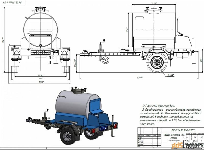 пищевая цистерна на легковом автоприцепе объемом 450 литров