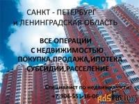 услуги в сфере недвижимости в санкт-петерурге и ленинградской области