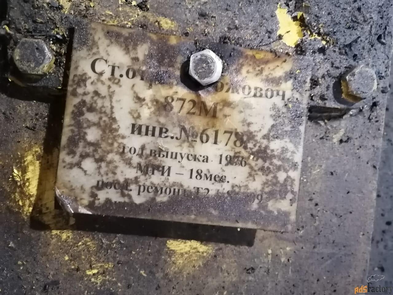 продам 872м станок ножовочный (отрезной) 1976 г.в.