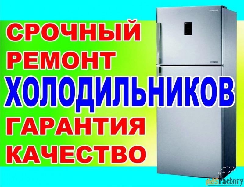 ремонт холодильников в альметьевске и р-не