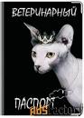 обложки для ветеринарного паспорта