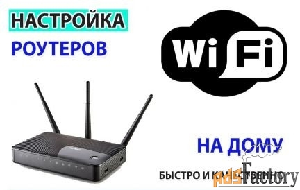 настройка интернета,wi-fi роутеров,adsl модемов