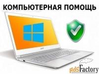 компьютерная помощь (черкесск)