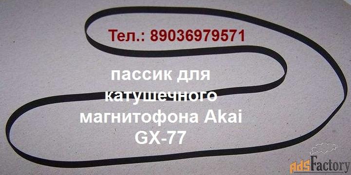 akai gx-77 новый пассик для катушечного магнитофона