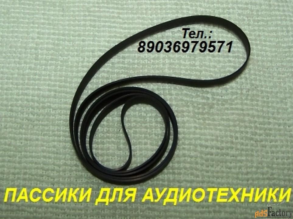 фирменный приводной ремень пассик для магнитофона и эпу