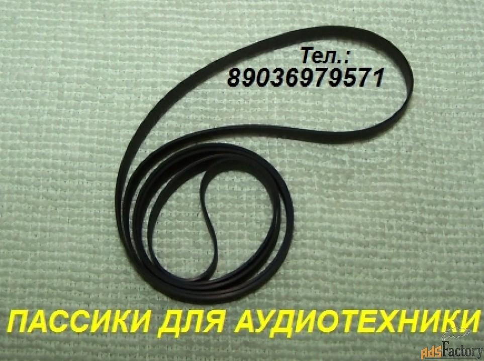 пассики для ноты 220 приводные ремни пасики для магнитофона нота 220
