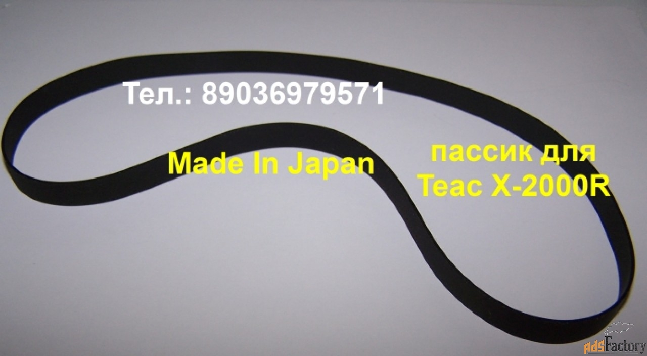 пассик teac x2000r made in japan новый пасик приводной ремень тонвала