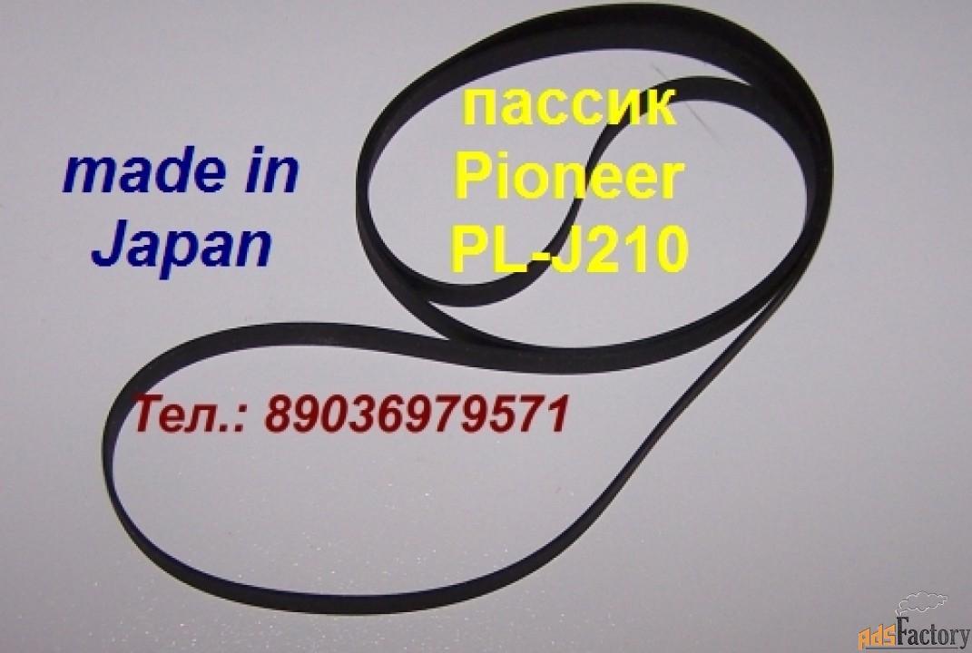 ремень пассик pioneer pl-j210 made in japan