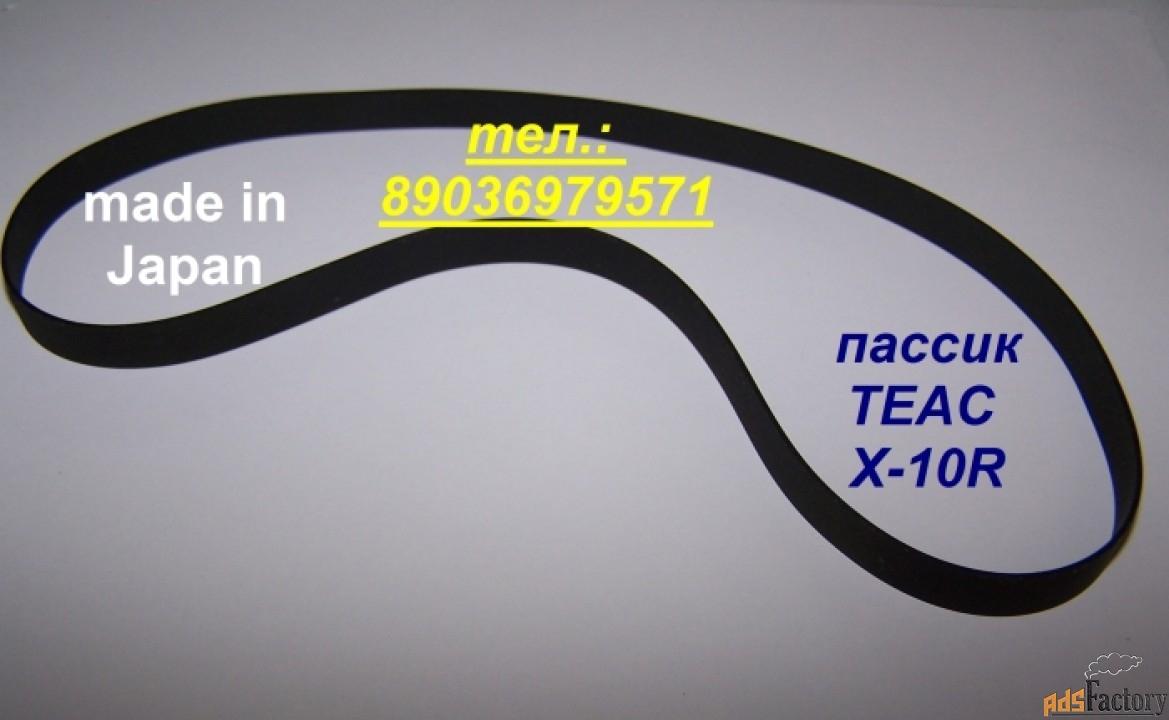 ремень пассик teac x-10r производства japan пасик тонвала teaс x10