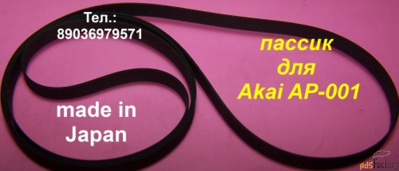 пассик для akai ap-001c japan пасик для проигрывателей винила акаи 001