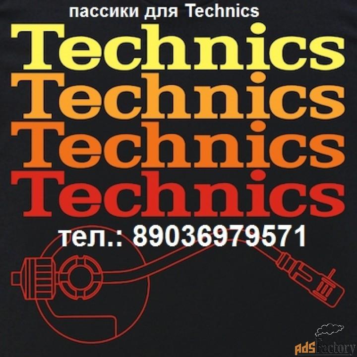 пассик для technics rs-az7 пасик для деки technics rsaz7