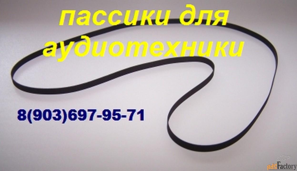пассик для электроники 012 пасик и головка проигрывателя электроника