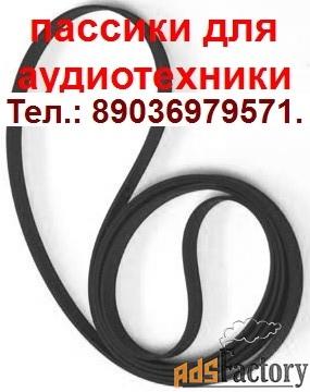 пассик для akai ap-002 пасик для проигрывателя akai ap002