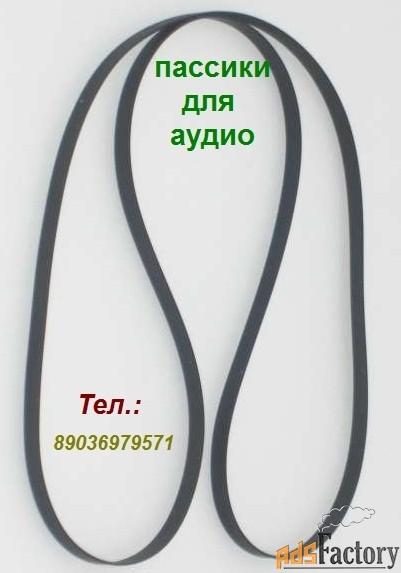 пассик для teac tn-280 bt пасик к проигрывателю винила teac tn280